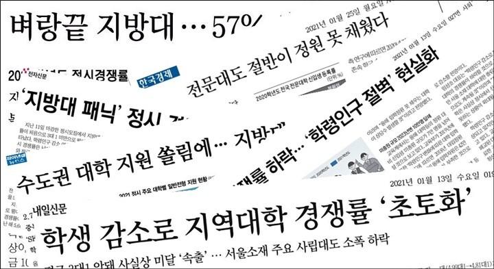 벼랑끝_지방대_…_57%_사실상_정시_미달.jpg