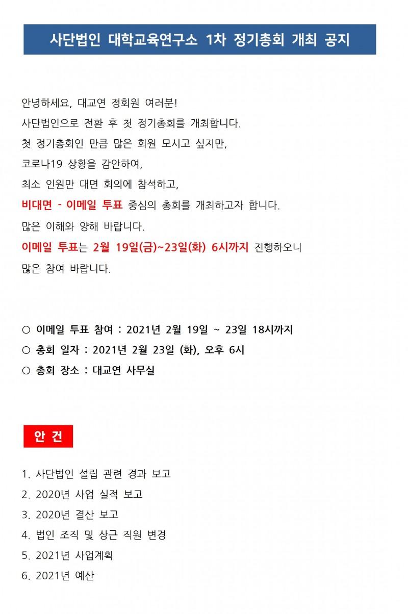 2021-02-15_1차_정기총회_개최_공지.jpg