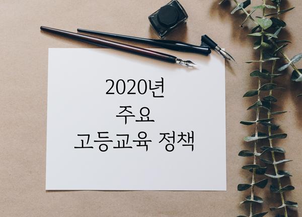2020년 주요 고등교육 정책